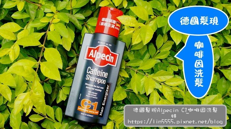 德國髮現Alpecin C1咖啡因洗髮1.jpg