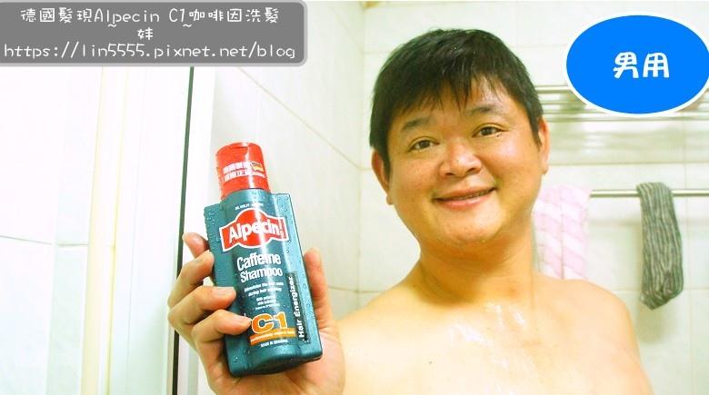 德國髮現Alpecin C1咖啡因洗髮3.jpg