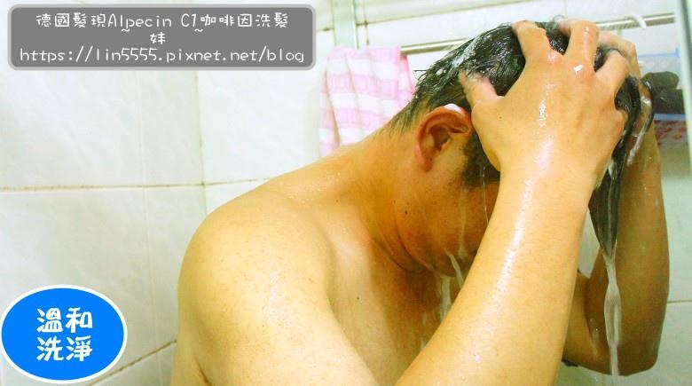德國髮現Alpecin C1咖啡因洗髮9.jpg