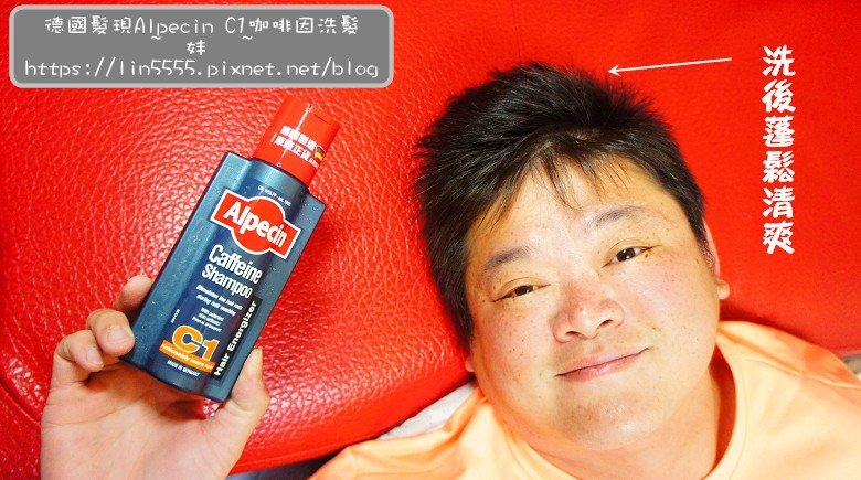 德國髮現Alpecin C1咖啡因洗髮8.jpg