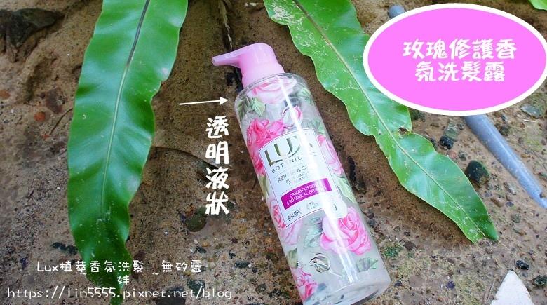 Lux植萃香氛洗髮無矽靈玫瑰修護香氛洗髮露、玫瑰修護香氛護髮精華3.jpg