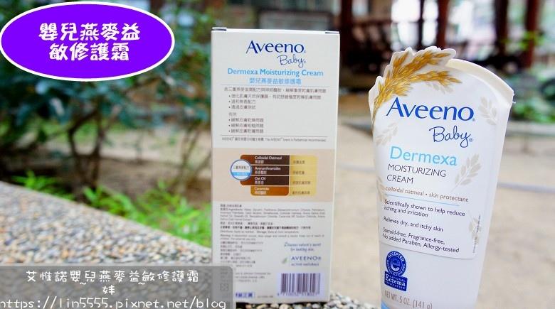 艾惟諾嬰兒燕麥益敏修護霜2.jpg