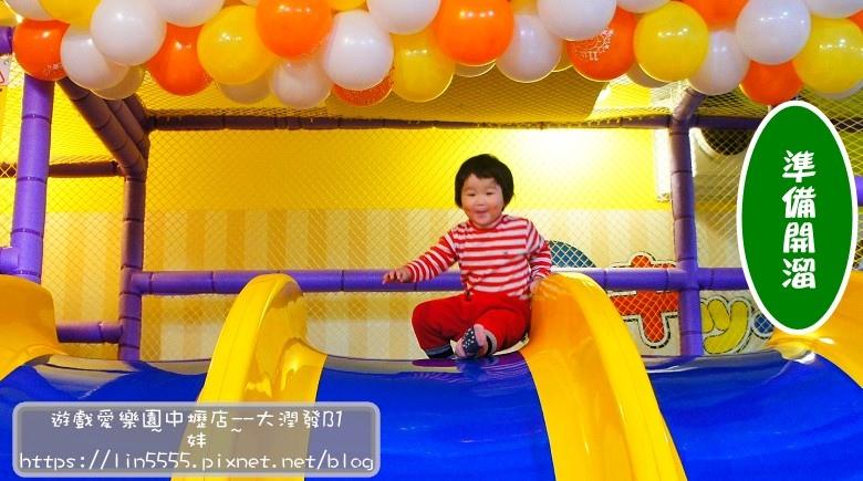 遊戲愛樂園中壢店--大潤發B12.jpg