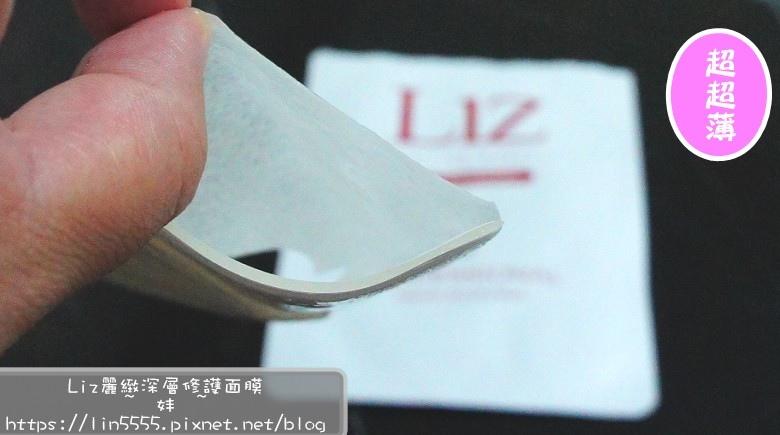 Liz麗緻深層修護面膜5.jpg