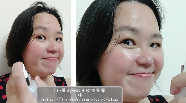 Liz麗緻舒敏水潤精華露5.jpg