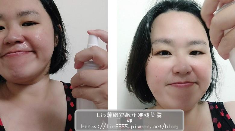Liz麗緻舒敏水潤精華露7.jpg