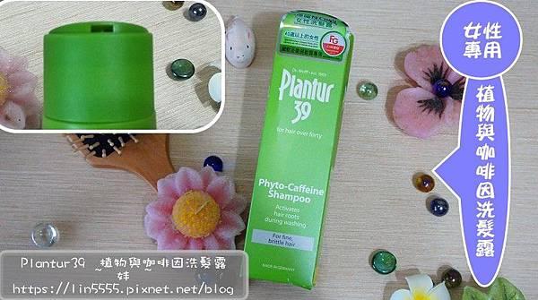 Plantur39 植物與咖啡因洗髮露2.jpg