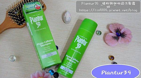 Plantur39 植物與咖啡因洗髮露1.jpg