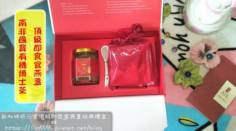 新加坡琉元堂頂級即食官燕盞經典禮盒4.jpg