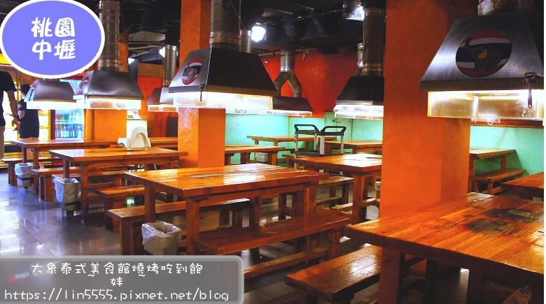 大象泰式美食館燒烤吃到飽1.jpg