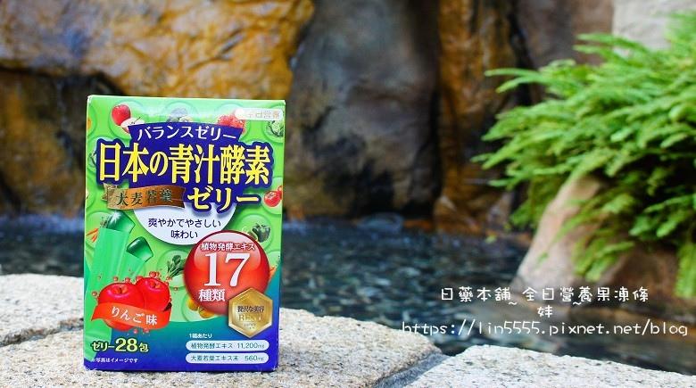 日藥本舖全日營養果凍條1.jpg