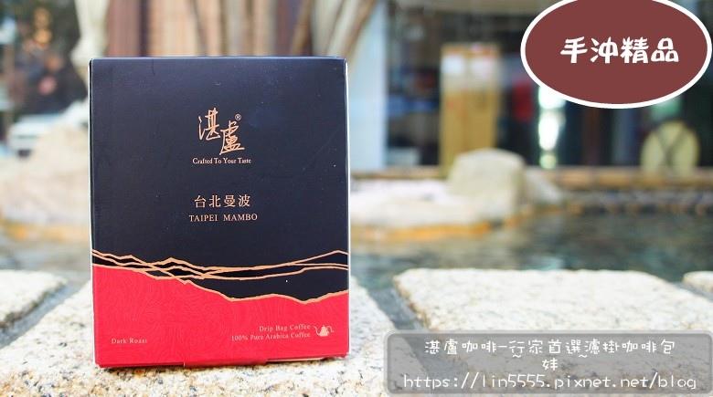手沖精品湛盧咖啡行家首選濾掛咖啡包1.jpg