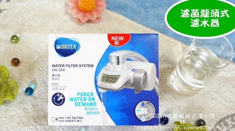 布BRITA濾菌龍頭式濾水器1.jpg