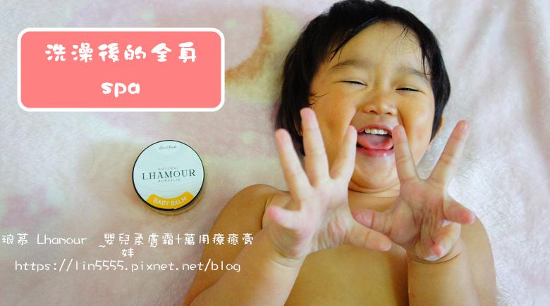 琅慕 Lhamour 嬰兒柔膚霜+萬用療癒膏5.jpg