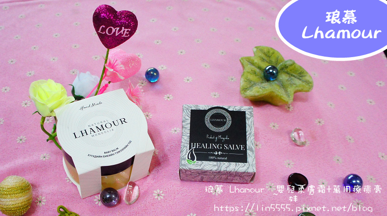 琅慕 Lhamour 嬰兒柔膚霜+萬用療癒膏1.jpg