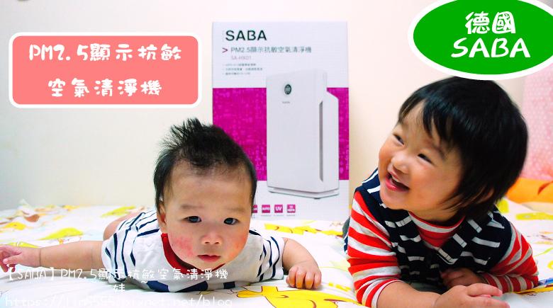 【SABA】PM2.5顯示抗敏空氣清淨機1.jpg