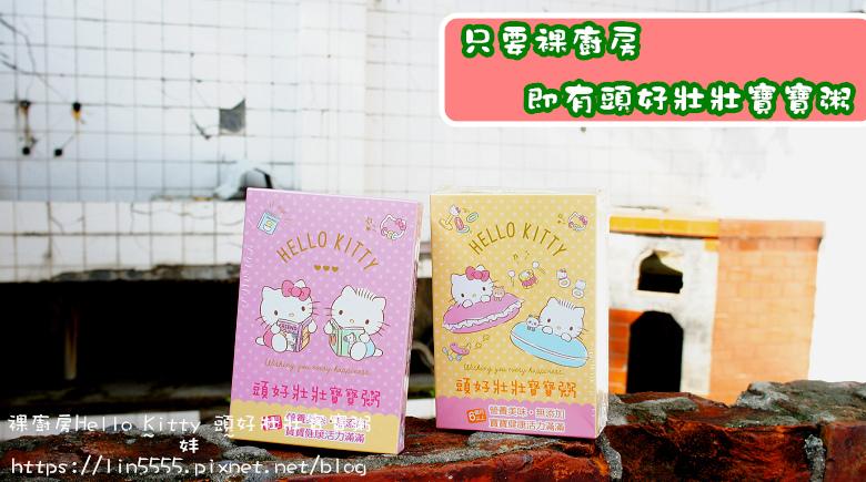 裸廚房Hello Kitty 頭好壯壯寶寶粥1.jpg