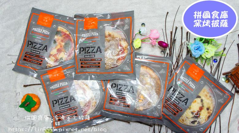 拼圖食庫窯烤披薩1.jpg