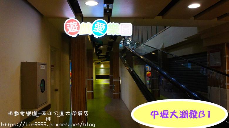 遊戲愛樂園-海洋公園大潤發店2.jpg