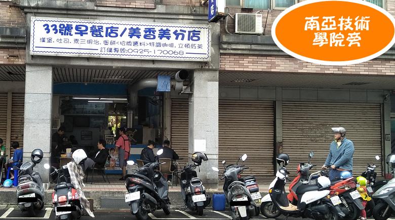 南亞技術學院美食33號早餐店1.jpg