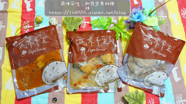 蔬味平生即食全素料理2.jpg