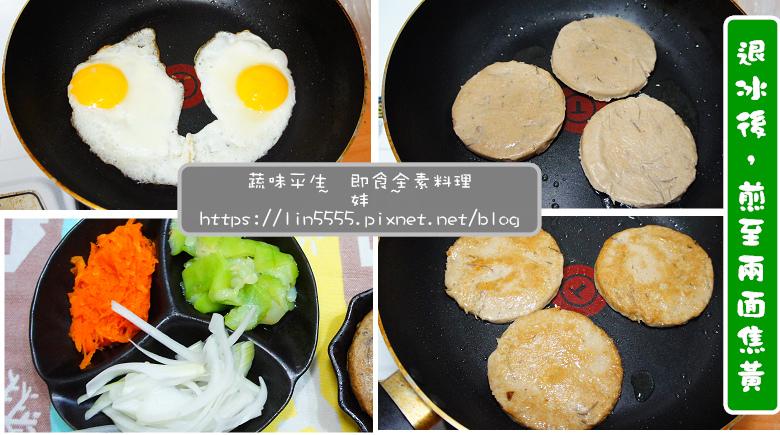 蔬味平生即食全素料理6.jpg