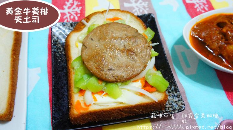 蔬味平生即食全素料理4.jpg