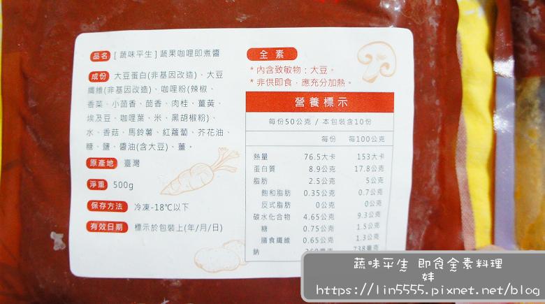蔬味平生即食全素料理11.jpg