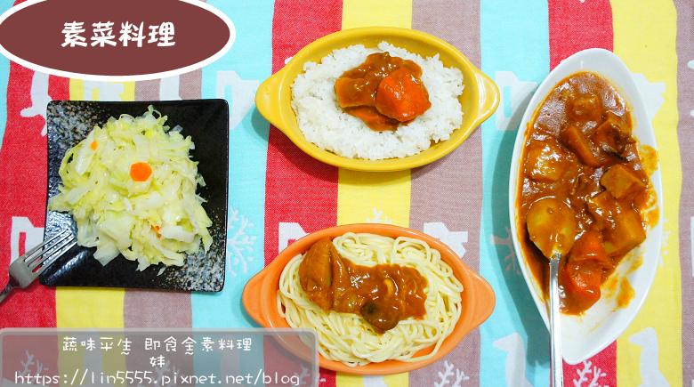 蔬味平生即食全素料理10.jpg