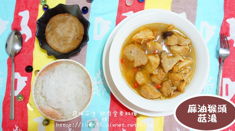 蔬味平生即食全素料理15.jpg