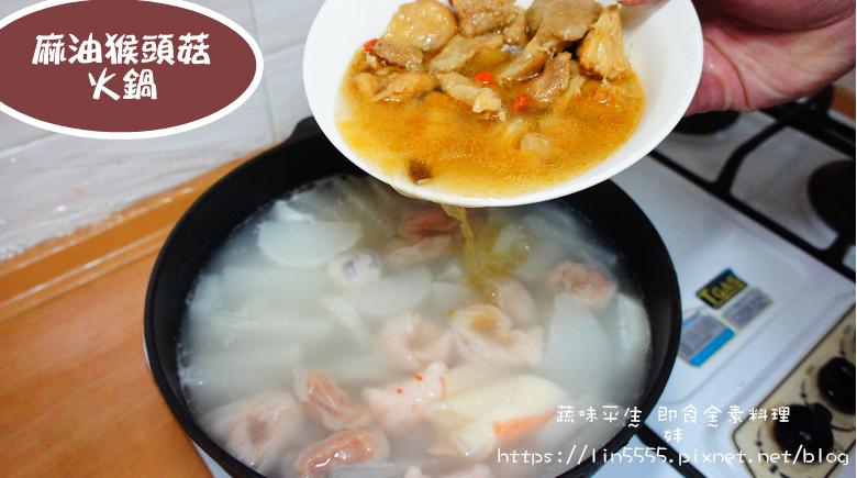 蔬味平生即食全素料理14.jpg