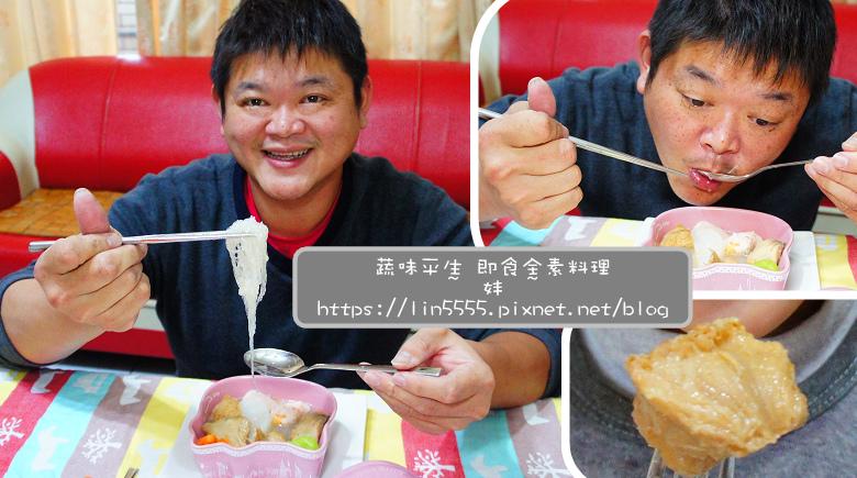 蔬味平生即食全素料理17.jpg