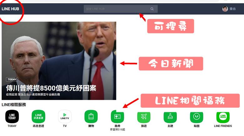 LINE服務網站入口「LINE HUB」4.jpg