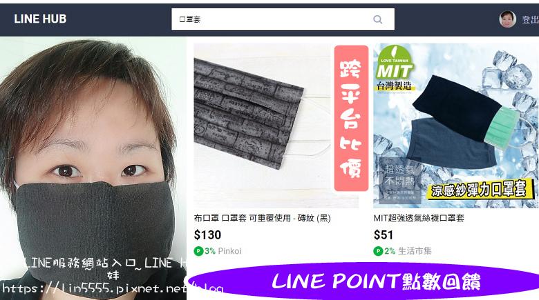 LINE服務網站入口「LINE HUB」2.jpg