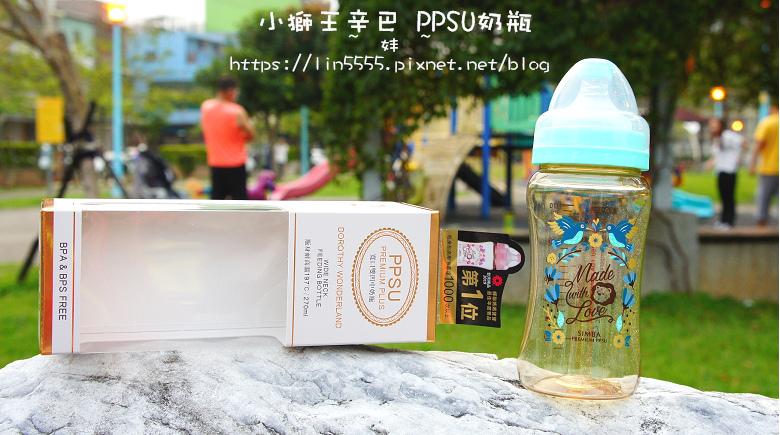 小獅王辛巴PPSU奶瓶1.jpg