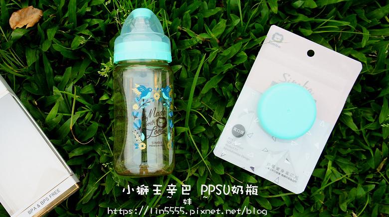 小獅王辛巴PPSU奶瓶2.jpg