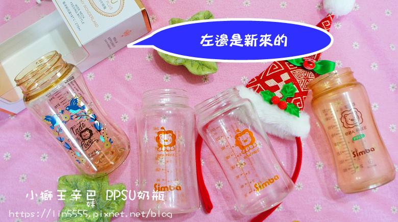 小獅王辛巴PPSU奶瓶8.jpg