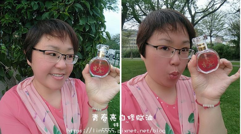 Beauteyi璞媞怡 青春亮白修賦油5.jpg