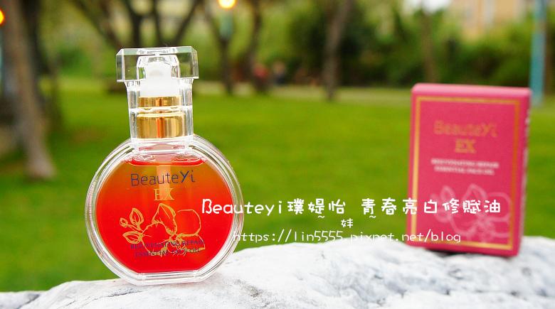 Beauteyi璞媞怡 青春亮白修賦油2.jpg