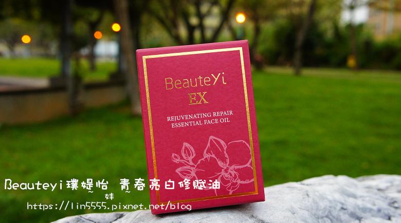 Beauteyi璞媞怡 青春亮白修賦油1.jpg