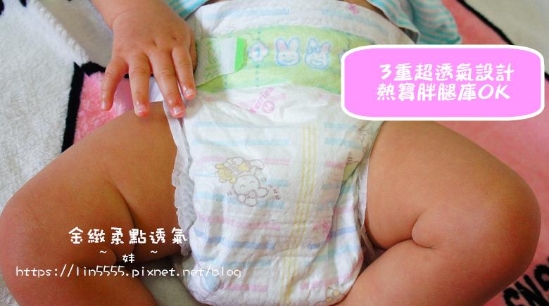 日本境內版【金緻柔點透氣】10.jpg