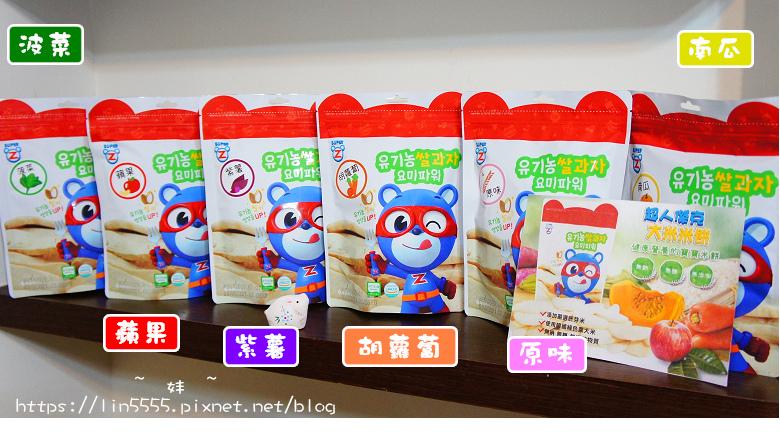 韓國超人傑克大米米餅4.jpg