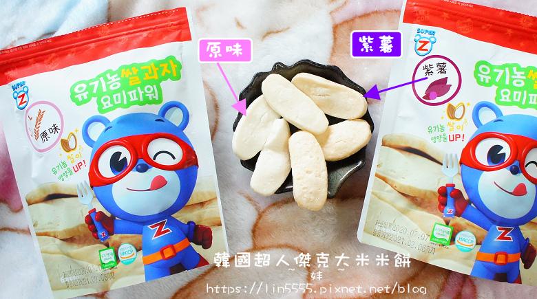 韓國超人傑克大米米餅5.jpg