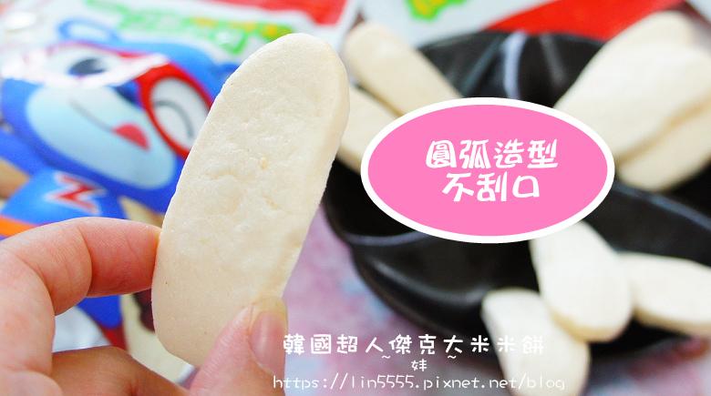韓國超人傑克大米米餅6.jpg