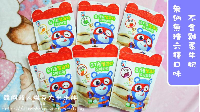 韓國超人傑克大米米餅3.jpg