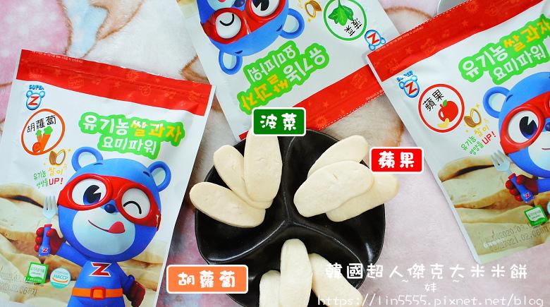 韓國超人傑克大米米餅7.jpg