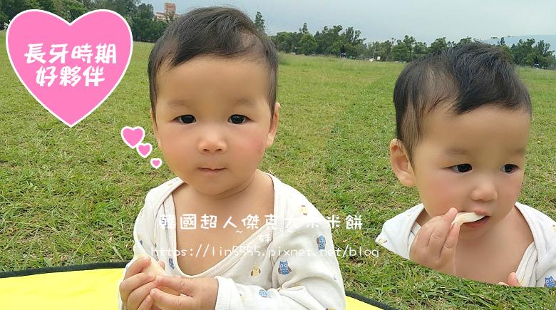 韓國超人傑克大米米餅8.jpg