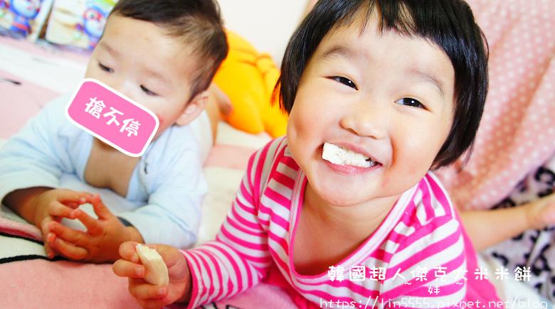 韓國超人傑克大米米餅10.jpg