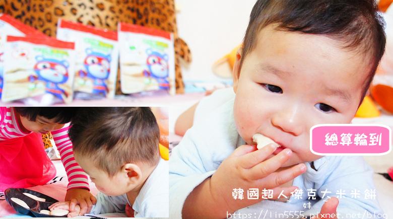 韓國超人傑克大米米餅11.jpg