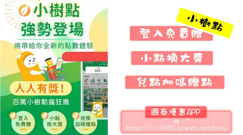 國泰世華優惠app3.jpg